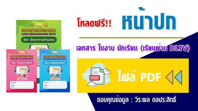 ดาวน์โหลดฟรี หน้าปก เอกสาร ใบงาน นักเรียน (เรียนผ่าน DLTV) รายวิชา