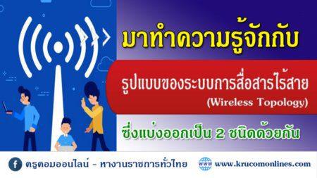 ทำความรู้จักกับ รูปแบบของระบบการสื่อสารไร้สาย (Wireless Topology)