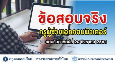ข้อสอบจริงครูผู้ช่วย วิชาเอกคอมพิวเตอร์ 20 สิงหาคม 2563