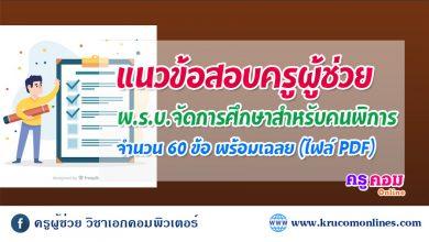 แนวข้อสอบ พระราชบัญญัติการจัดการศึกษาสำหรับคนพิการ พศ2551 พร้อมเฉลย