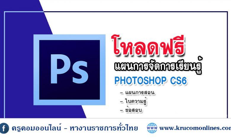 แผนการจัดการเรียนรู้ รายวิชาเพิ่มเติม (โปรแกรม Photoshop CS6)