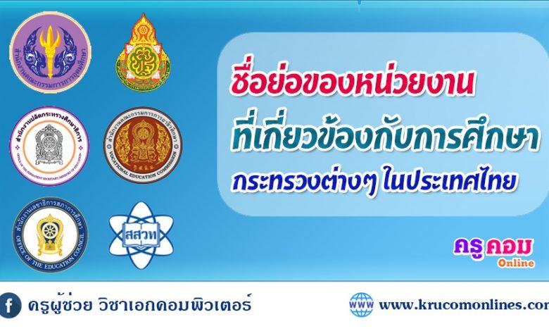 ชื่อย่อของหน่วยงาน ที่เกี่ยวข้องกับการศึกษา กระทรวงต่างๆ ในประเทศไทย