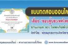 แบบทดสอบออนไลน์ เรื่องรอบรู้ประเทศไทย