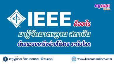 IEEE คืออะไร มารู้จักมาตรฐาน สถาบันด้านระบบเครือข่ายไร้สาย ระดับโลก