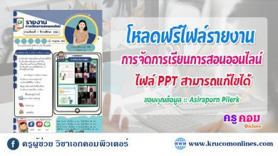 โหลดฟรี รายงานการเรียนการสอนออนไลน์ PPT