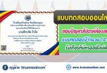 """กิจกรรมตอบคำถาม """"สัปดาห์ห้องสมุด"""" โรงเรียนบ้านค่าย สพม.ชลบุรี ระยอง ปีการศึกษา 2564 รับเกียรติบัตรฟรี"""