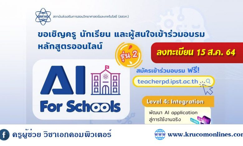 ขอเชิญทุกท่านที่สนใจเข้าร่วมอบรมออนไลน์หลักสูตร AI For Schools Level 4