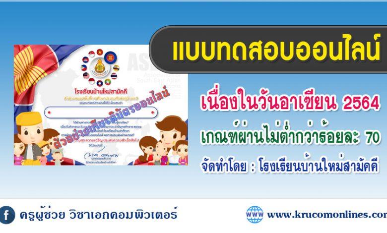 แบบทดสอบออนไลน์ เนื่องในวันอาเซียน 2564 โรงเรียนบ้านใหม่สามัคคี