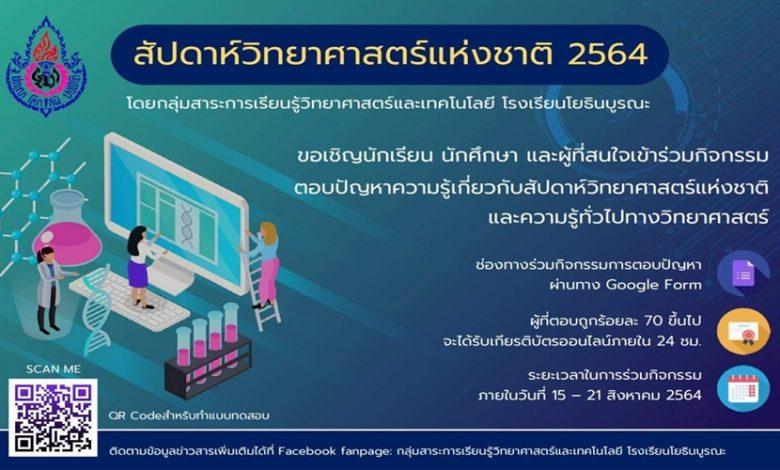 แบบทดสอบออนไลน์ กิจกรรมสัปดาห์วิทยาศาสตร์แห่งชาติ พุทธศักราช 2564