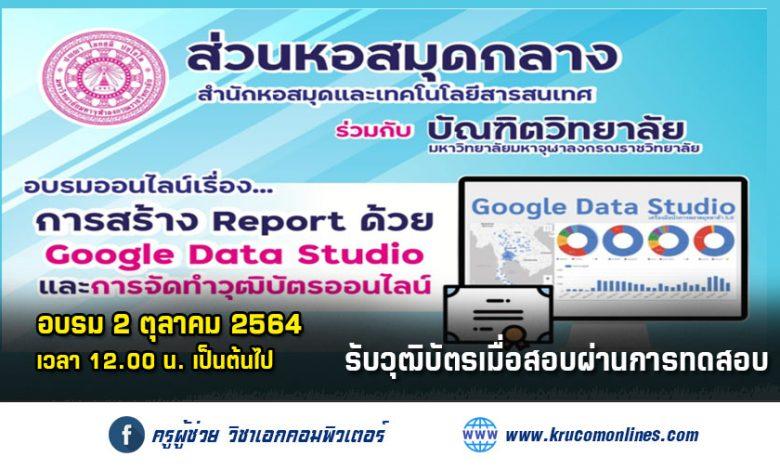 """อบรมออนไลน์รับเกียรติบัตร https://krucomonlines.com/?p=14413 ขอเชิญร่วมอบรมออนไลน์เรื่อง """"การสร้าง Report ด้วย Google Data Studio และการจัดทำวุฒิบัตรออนไลน์"""""""