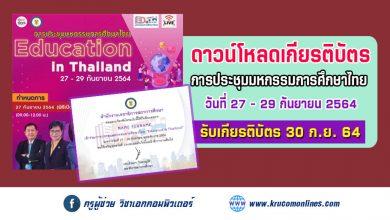 ดาวน์โหลดเกียรติบัตร การประชุมมหกรรมการศึกษาไทย Education in Thailand 27-29 กันยายน 2564