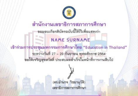 แบบสำรวจความพึงพอใจ (บ่ายวันที่28) การประชุมมหกรรมการศึกษาไทย Education in Thailand