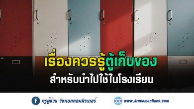 เรื่องควรรู้ตู้เก็บของสำหรับนำไปใช้ในโรงเรียน