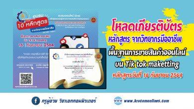 โหลดเกียรติบัตร การอบรม 10 หลักสูตร จากวิทยากรมืออาชีพ หลักสูตร พื้นฐานการขายสินค้าออนไลน์บน Tik tok marketing