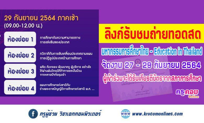 ลิงก์รับชม Live ถ่ายทอดสด การประชุมมหกรรมการศึกษาไทย Education in Thailand วันที่ 29 กันยายน 2564