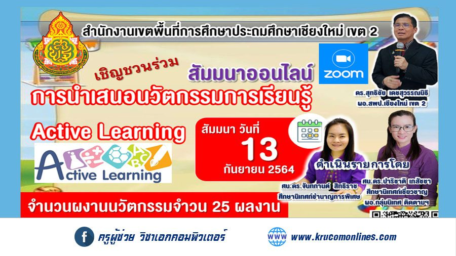 สพป.เชียงใหม่ เขต 2 สัมมนาออนไลน์การนำเสนอผลงานนวัตกรรมการเรียนรู้ Active Learning