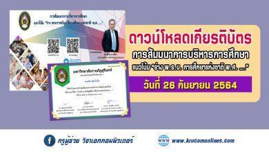 """ดาวน์โหลดเกียรติบัตรการสัมมนาการบริหารการศึกษา แนวโน้ม """"ร่างพระราชบัญญัติการศึกษาแห่งชาติ พ.ศ……"""" วันอาทิตย์ที่ 26 กันยายน 2564"""
