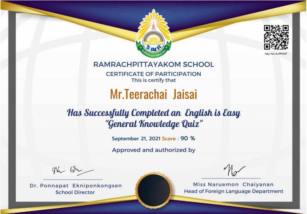 แบบทดสอบออนไลน์ สัปดาห์ส่งเสริมการเรียนรู้ภาษาอังกฤษ