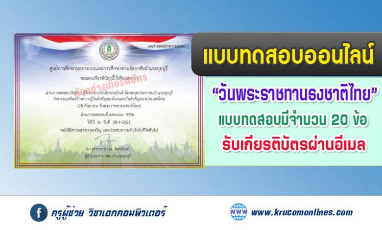 แบบทดสอบออนไลน์ วันพระราชทานธงชาติไทย (Thai National Flag Day) รับเกียรติบัตรฟรี