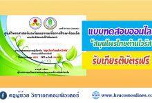 แบบทดสอบออนไลน์ความรู้เกี่ยวกับ สมุนไพรไทยต้านไวรัส