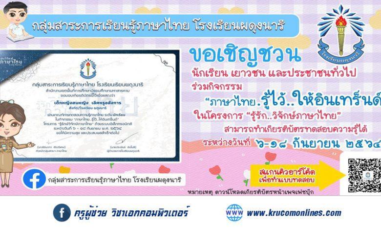 แบบทดสอบออนไลน์ กิจกรรม ภาษาไทยรู้ไว้ให้อินเทร็นด์ รับเกียรติบัตรฟรี