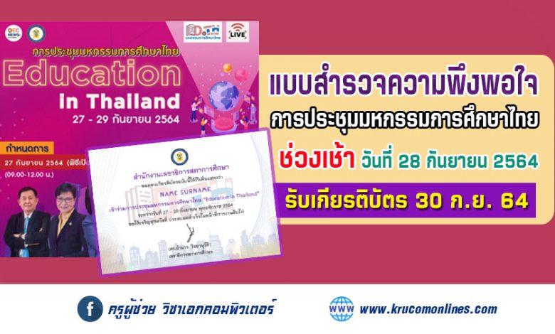 แบบสำรวจความพึงพอใจ (เช้าวันที่28) การประชุมมหกรรมการศึกษาไทย Education in Thailand