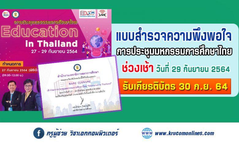 แบบสำรวจความพึงพอใจ (เช้าวันที่29) การประชุมมหกรรมการศึกษาไทย Education in Thailand