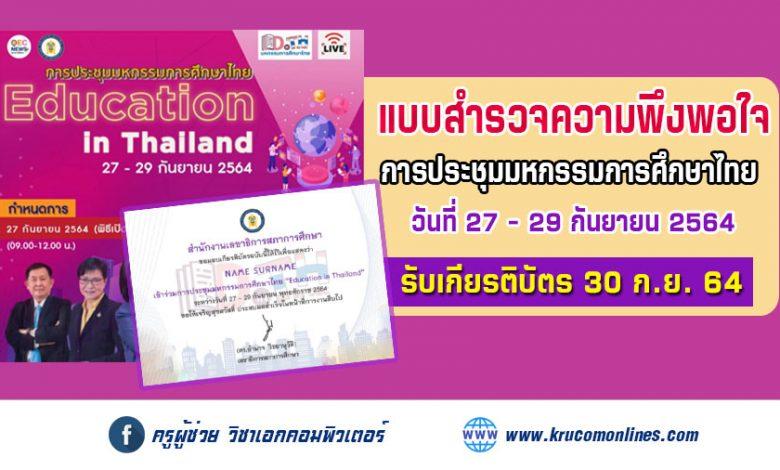 แบบสำรวจความพึงพอใจ การประชุมมหกรรมการศึกษาไทย Education in Thailand