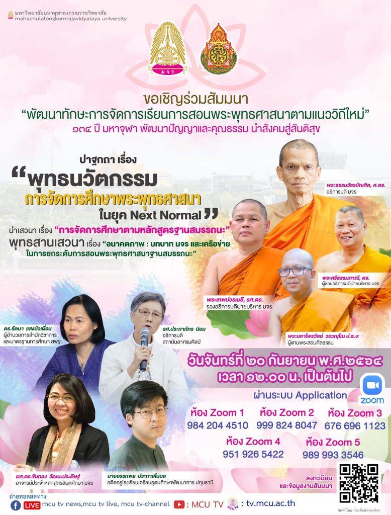 ขอเชิญร่วมสัมมนาพัฒนาทักษะการจัดการเรียนการสอนพระพุทธศาสนาตามแนววิถีใหม่ รับเกียรติบัตรฟรี