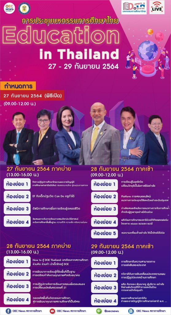 สภาการศึกษา ขอเชิญทุกท่านร่วมรับชม Live ถ่ายทอดสด การประชุมมหกรรมการศึกษาไทย Education in Thailand
