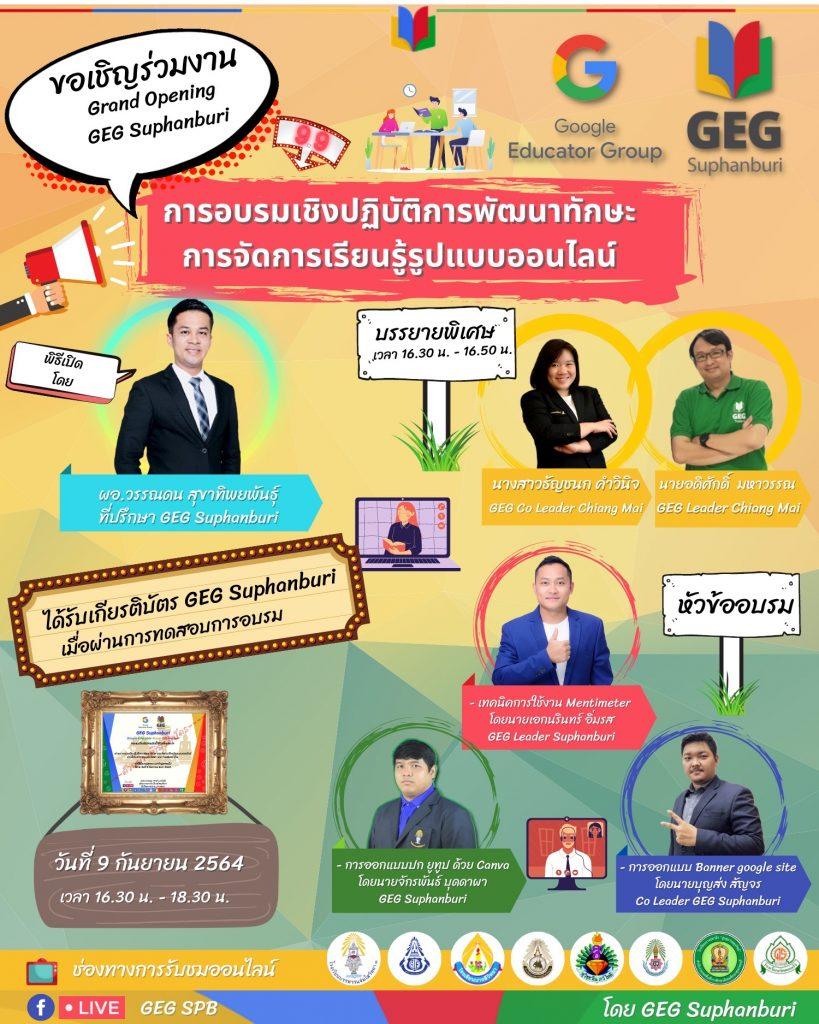 GEG Suphanburi จัดอบรมออนไลน์การอบรมเชิงปฏิบัติการพัฒนาทักษะการจัดการเรียนรู้รูปแบบออนไลน์