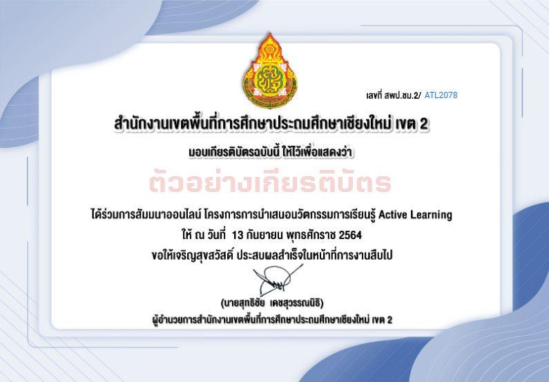 โหลดเกียรติบัตร สัมมนาออนไลน์การนำเสนอผลงานนวัตกรรมการเรียนรู้ Active Learning
