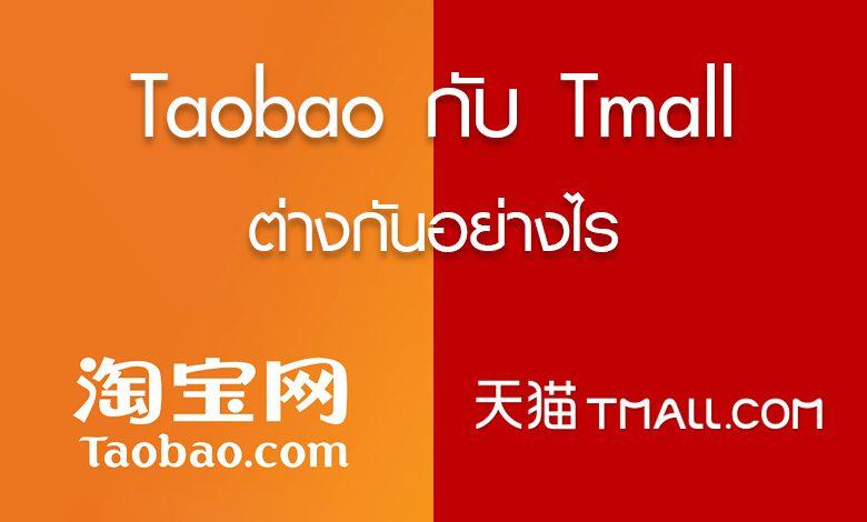 Taobao กับ Tmall ต่างกันอย่างไร ควรใช้เว็บไหนในการสั่งของจากจีน