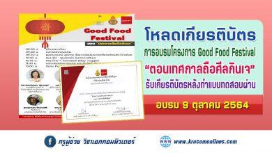 """โหลดเกียรติบัตร โครงการ Good Food Festival """"ตอนเทศกาลถือศีลกินเจ"""" วันที่ 9 ตุลาคม 2564"""