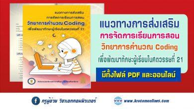 แนวทางการส่งเสริมการจัดการเรียนการสอน วิทยาการคำนวณ Coding เพื่อพัฒนาทักษะผู้เรียนในศตวรรษที่ 21