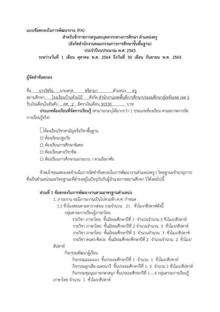 แบ่งปันไฟล์ แบบบันทึกข้อตกลงในการพัฒนางาน (PA) สำหรับข้าราชการครูและบุคลากรทางการศึกษา ตำแหน่งครู (ยังไม่มีวิทยฐานะ) กลุ่มสาระการเรียนรู้ภาษาไทย