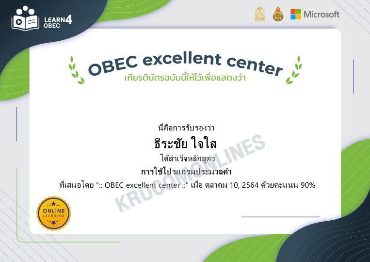 แบบทดสอบออนไลน์ OBEC excellent center การใช้โปรแกรมประมวลคำ
