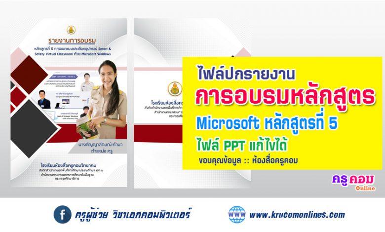 แจกปกหลักสูตรที่ 5 : การออกแบบและเลือกอุปกรณ์ Smart & Safety Virtual Classroom ด้วย Microsoft Windows