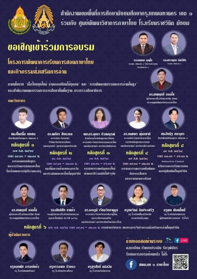 มาแล้ว ลิงก์ดาวน์โหลดเกียรติบัตร การอบรมเชิงปฏิบัติการตามโครงการพัฒนาการเรียนการสอนภาษาไทย สำนักงานเขตพื้นที่การศึกษามัธยมศึกษากรุงเทพมหานคร เขต 1