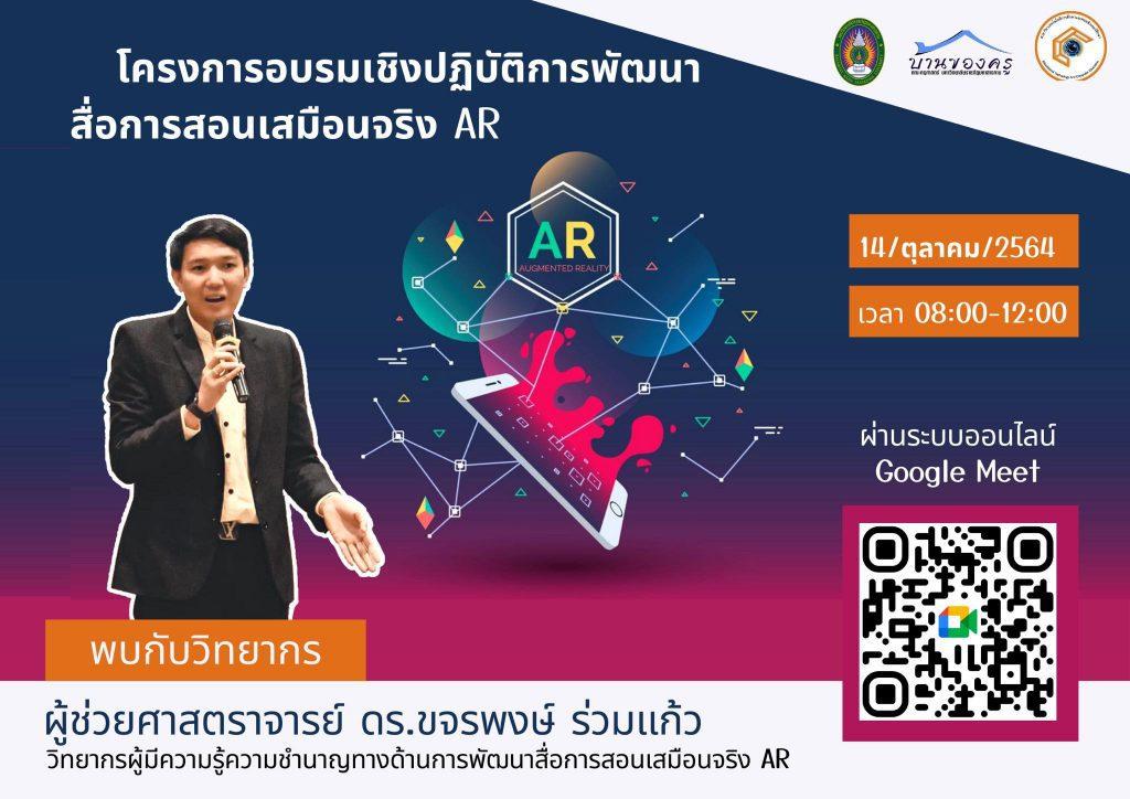 โครงการอบรมเชิงปฏิบัติการพัฒนาสื่อการสอนเสมือนจริง AR วันที่ 14 ตุลาคม 2564
